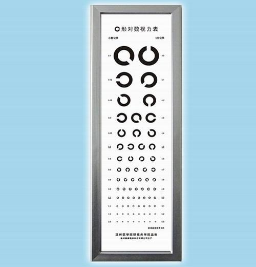 飞行员标准c视力表清晰图