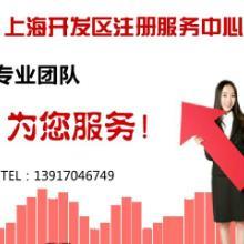 代理注册服饰辅料公司 代理注册上海服饰辅料公司 注册服饰辅料公司