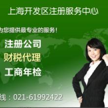 注册上海贸易型公司注册贸易型公司