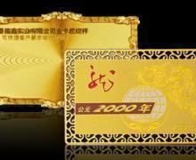 供应金属会员卡,广州高档金属会员卡生产,金属会员卡制作厂家,金卡设计批发