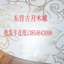 供应东营花格专用羊皮纸