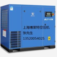 供应北京螺杆空压机博莱特空压机BLT10A厂家直销批发