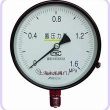 供应氨压力表 、氨专用压力表、上海氨压力表厂家