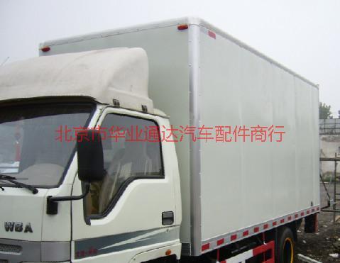 供应北京旗铃车厢厂/厢式货车车厢厂