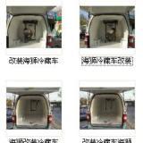 供应海狮冷藏车改装