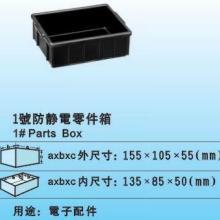 供应防静电零件箱