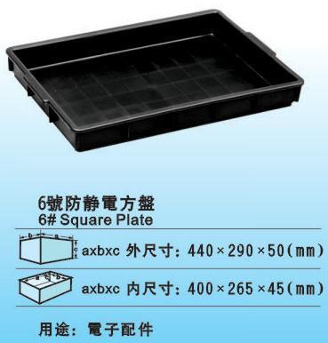 供应生产通用型防静电托盘生产制造商