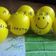 直销笑脸pu压力球减压球发泄球图片