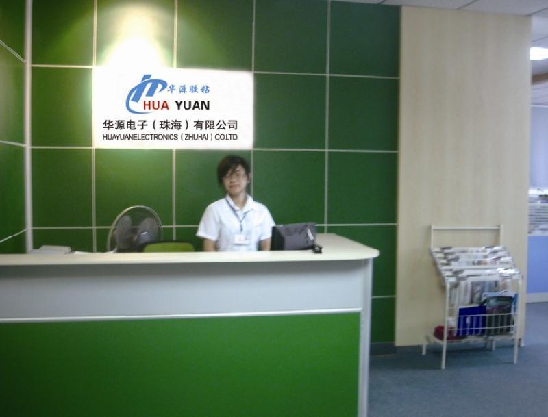 珠海市华源电子有限公司