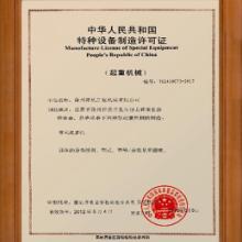 供应起重机械安装改造维修许可证批发