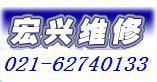 上海宏兴家电维修公司