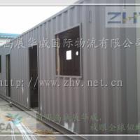供应集装箱办公室出口海运服务