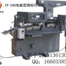供应产家销售商标印刷机、支持多种颜色,稳定性高,尽在深圳中意科技