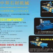 中升石材机械产品图片