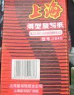 上海双面复写纸16K图片