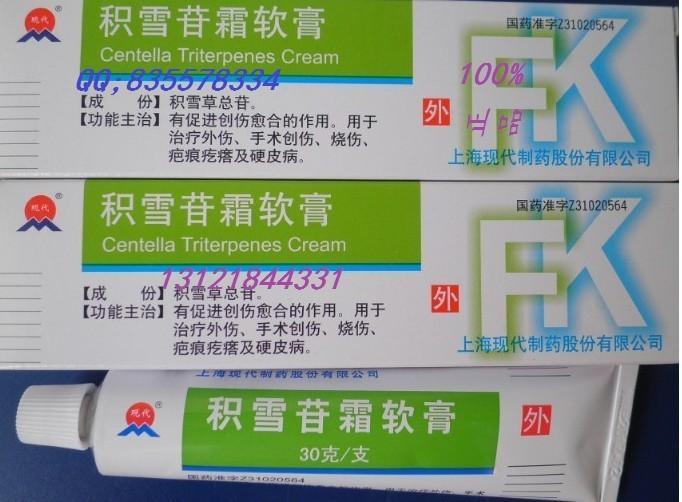 供应上海现代积雪苷霜软膏30克货到付款