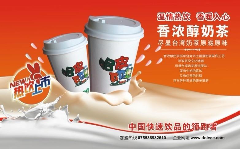 供应台湾知名品牌奶茶哈皮奶思投资创业好项目