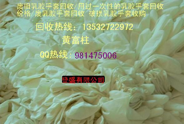 供应废乳胶手套回收,废乳胶手套高价回收