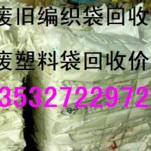 供应库存塑料玩具金属玩具回收公司.库存编织袋废编织袋回收价格批发