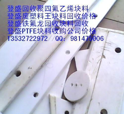 供应废料四氟刨花块料回收价格/四氟废料回收价格