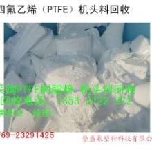 供应回收废尼龙PA料回收公司,PTFE树脂机头回收价格批发