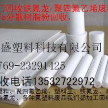 供应珠海铁氟龙四氟塑胶王回收中心