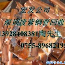 供应深圳宝安废铜废料回收批发