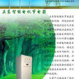 供应环保低碳节能省电制冷剂
