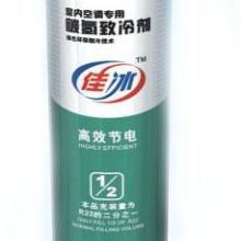 供应环保低碳省电制冷剂