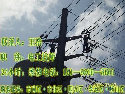 青岛电工青岛电工青岛电工