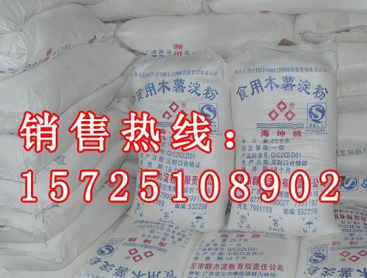 济南鲁沣淀粉有限公司