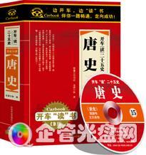 """供应《开车""""读""""二十五史唐史》(16CD)孙刚图片"""