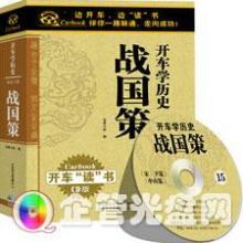 供应《开车学历史战国策》(15CD)孙刚批发