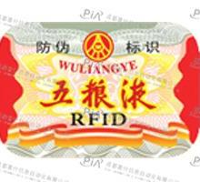 供应防伪标签·RFID射频识别技术