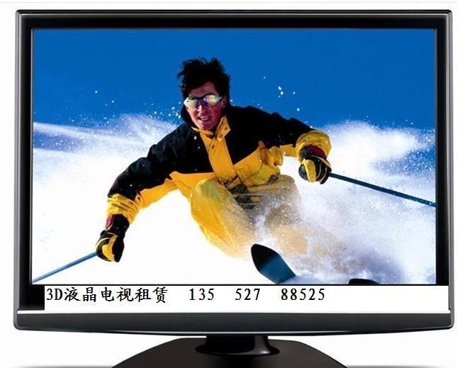北京液晶电视租赁