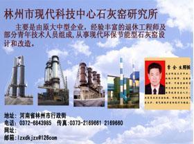 林州市现代科技中心石灰窑技术研究所
