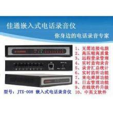 嵌入式8路电话录音仪 录音系统 电话录音系统 电话录音仪 录音盒图片