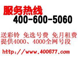 供应连云港400电话连云港4000电话连云港4006电话连云港