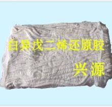 供应纯白色再生胶配方/异戊二烯再生胶价格/80目过滤白色再生胶厂家
