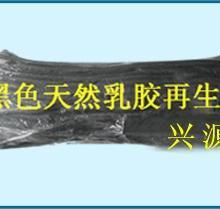 供应CR纯气球天然乳胶再生胶给力厂家批发