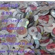 供应上海光盘回收上海废旧光盘回收上海碟片回收