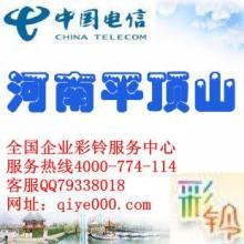 河南平顶山电信企业彩铃 设计制作 上传 开通一条龙服务全国最低价图片