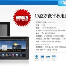 厂家供 7寸MID 平板电脑 电容屏Android 2.3 A8