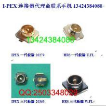 供应ECT818000117IPEX天线座PCI高频头