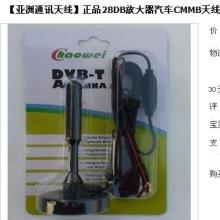 供应深圳433MHZ天线电话/天线联系方式/天线地址/天线哪里有卖?