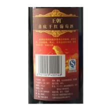 供应王朝喜庆干红葡萄酒