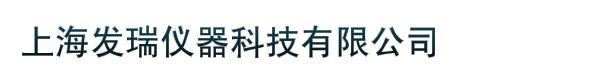 上海发瑞仪器科技有限公司