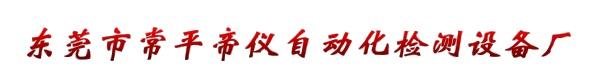东莞市常平帝仪自动化检测设备厂