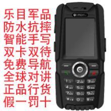 乐目LM861四防手机手写键盘双输双卡双待导航批发