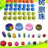 供应树脂珠子生产